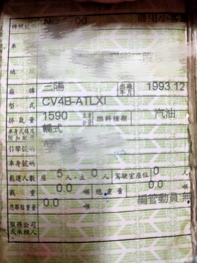 喜美K6.1993出廠(27年前的把妹神車)
