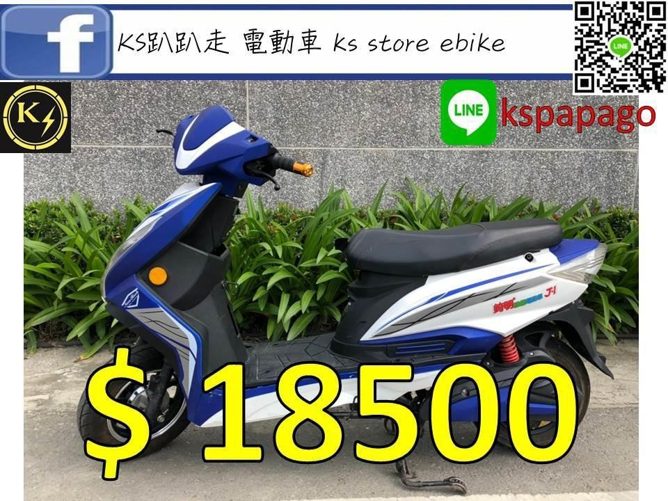 (KS STORE) ebikebrand new and 2nd hand Ebike parts and accessories高雄ks趴趴跑電動車、電動自行車全新二手中古