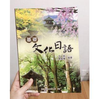 文化日語 大學課本