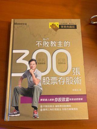 不敗教主的300張股票存股術—陳重銘 #開學季
