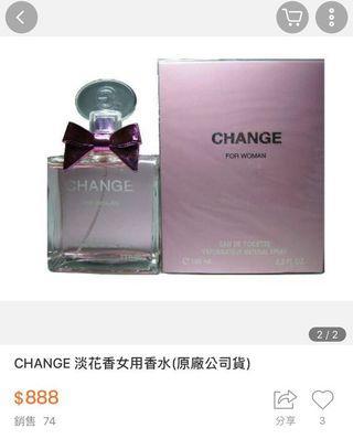 Change變動 女性香水