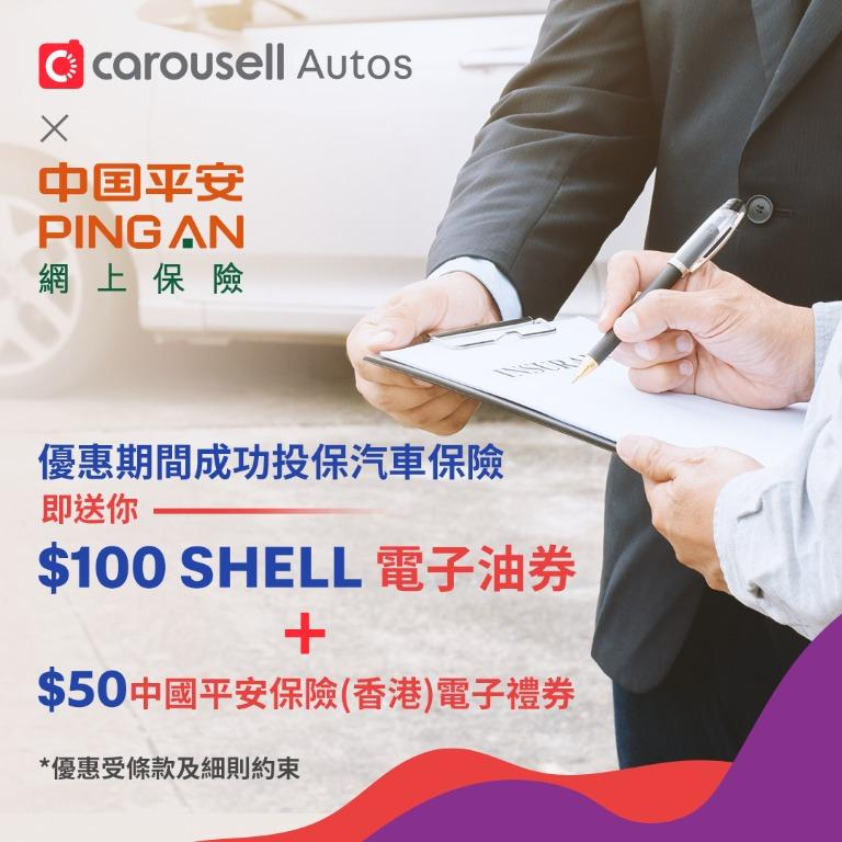 [活動完結]【Carousell X 中國平安】投汽車保險送禮