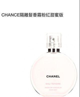 chanel粉紅甜蜜隔離髮香
