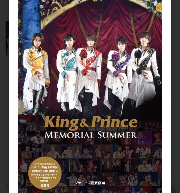 代購 (全新)「普及版 King & Prince Memorial Summer」Photobook