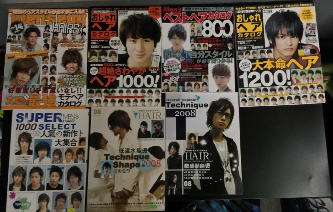 Assorted Japanese Hairstyles 7 X Magazines Books Stationery Magazines Others On Carousell