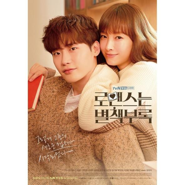 DVD Drama Korea Romance is a Bonus Book Korean Movie Film Kaset Roman Romance Lee Jong Suk Lee Na Young Jung Eugene Wi Ha Joon Booker Creator Dosen Lecture