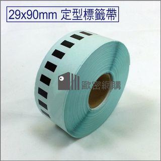 Brother DK-11201標籤帶,29X90mm固定型相容標籤帶,白底黑字,耐久型紙質,適用QL-800/810W等