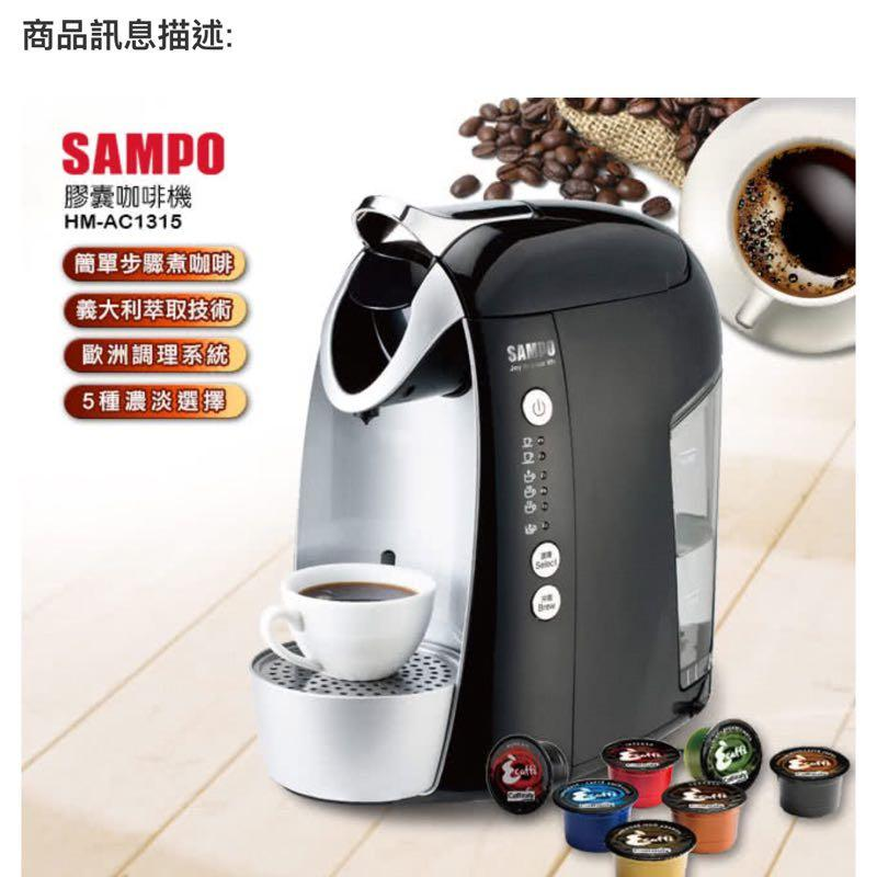 SAMPO聲寶 膠囊咖啡機 HM-AC1315
