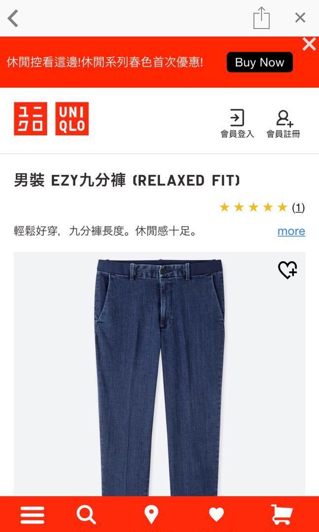 男 UNIQLO EZY九分牛仔褲👖