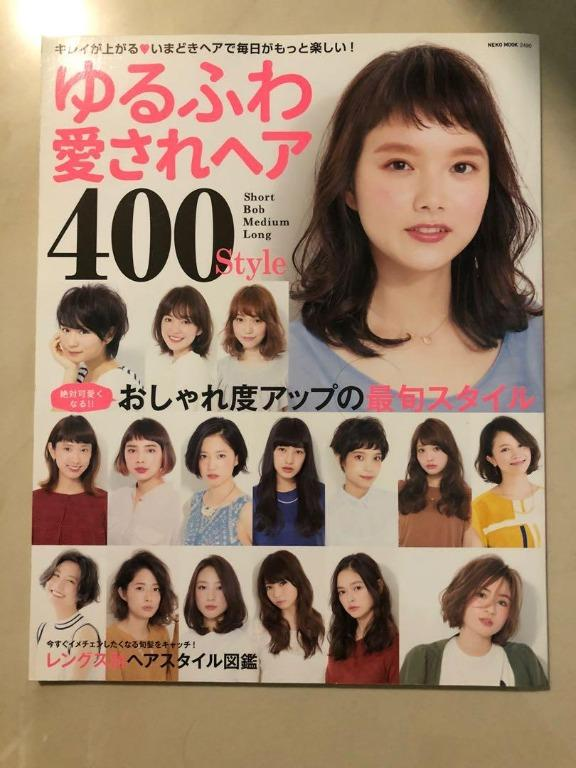 Japanese Women's Hairstyle Guide 400 styles Magazine #FreeShip