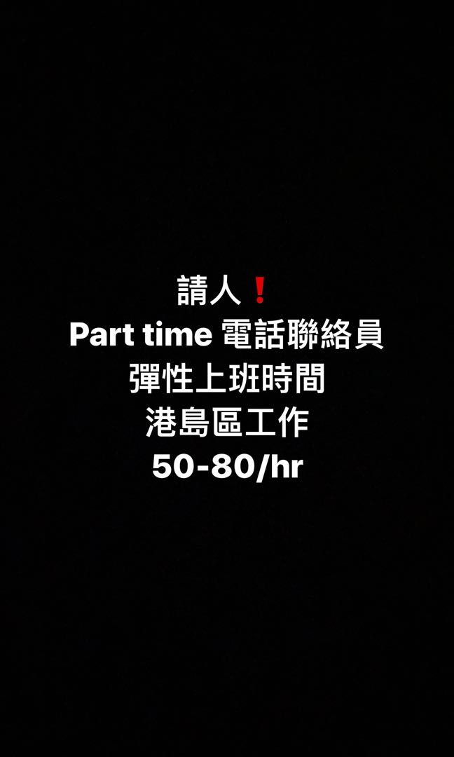 part-time電話聯絡員