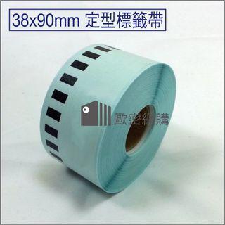Brother DK-11208,加強黏性,耐冷凍,白底黑字38mm*90mm相容標籤帶,適用QL-800/810W等
