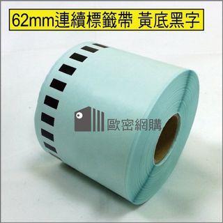 Brother DK 62mm連續型【黃底黑字】相容標籤帶,加強黏性,耐冷凍,適用QL-800/810W等