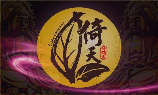 【I See Tea】 倚天週年慶!訂購茶葉即送黃金奈米牙刷+水解蜂膠牙膏!