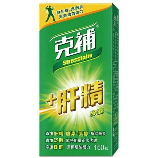 特價 大瓶 150粒 克補 + 肝精 膠囊 (食品) 克補肝精 台灣 好市多 Stresstabs