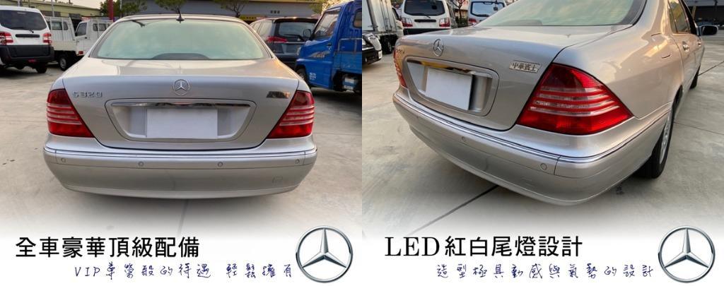 2000年10月出廠 01年式 Benz 賓士 W220 S320 3.2 銀 全配備 世界頂級豪華房車 可全貸 免保人