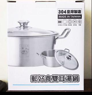 全新❤️郵好食雙耳湯鍋 304不鏽鋼 臺灣製造