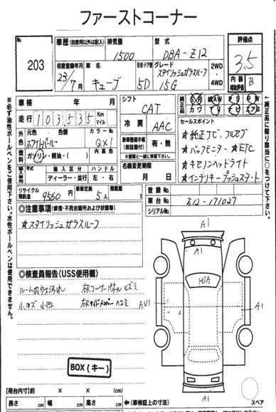 Nissan CUBE Z12 Auto