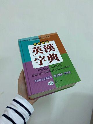 英檢必備最佳工具書 世一英漢字典