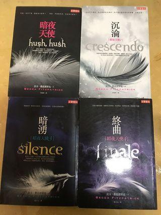 暗夜天使 一套四本 二手書
