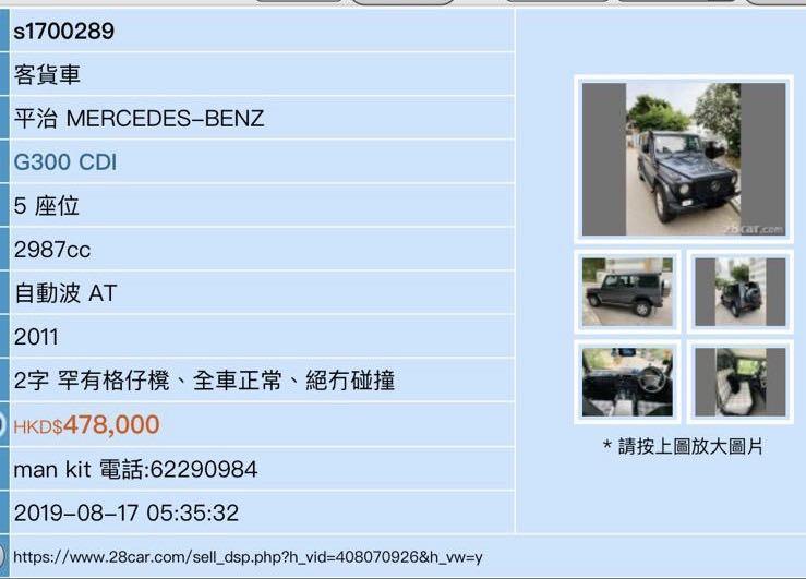 Mercedes-Benz G300 CDI G300 CDI Auto
