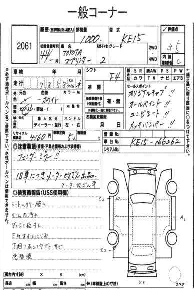 Toyota SPRINTER KE15 Manual