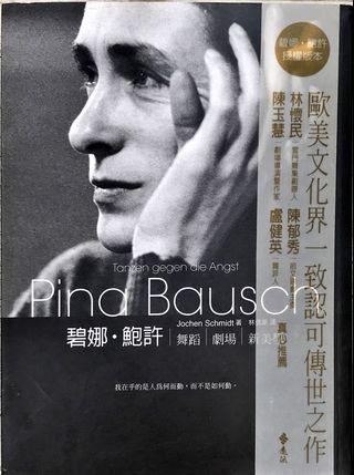 表演藝術/戲劇理論書籍-碧娜.鮑許