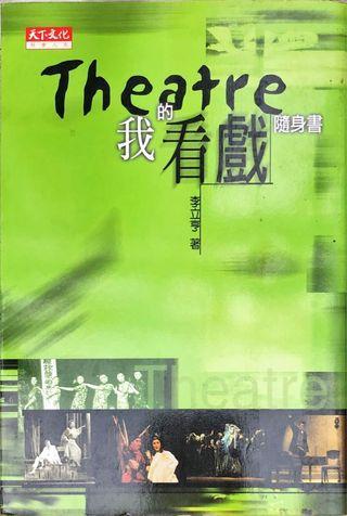 表演藝術/戲劇理論書籍-我的看戲隨身書
