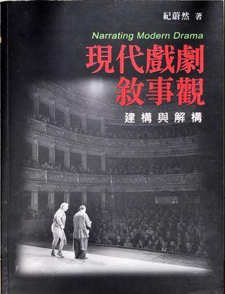 表演藝術/戲劇理論書籍-現代戲劇敘事觀 建構與解構