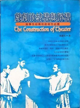 表演藝術/戲劇理論書籍-戲劇結構與解構