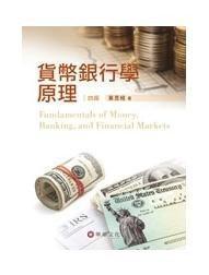 貨幣銀行學  #開學季