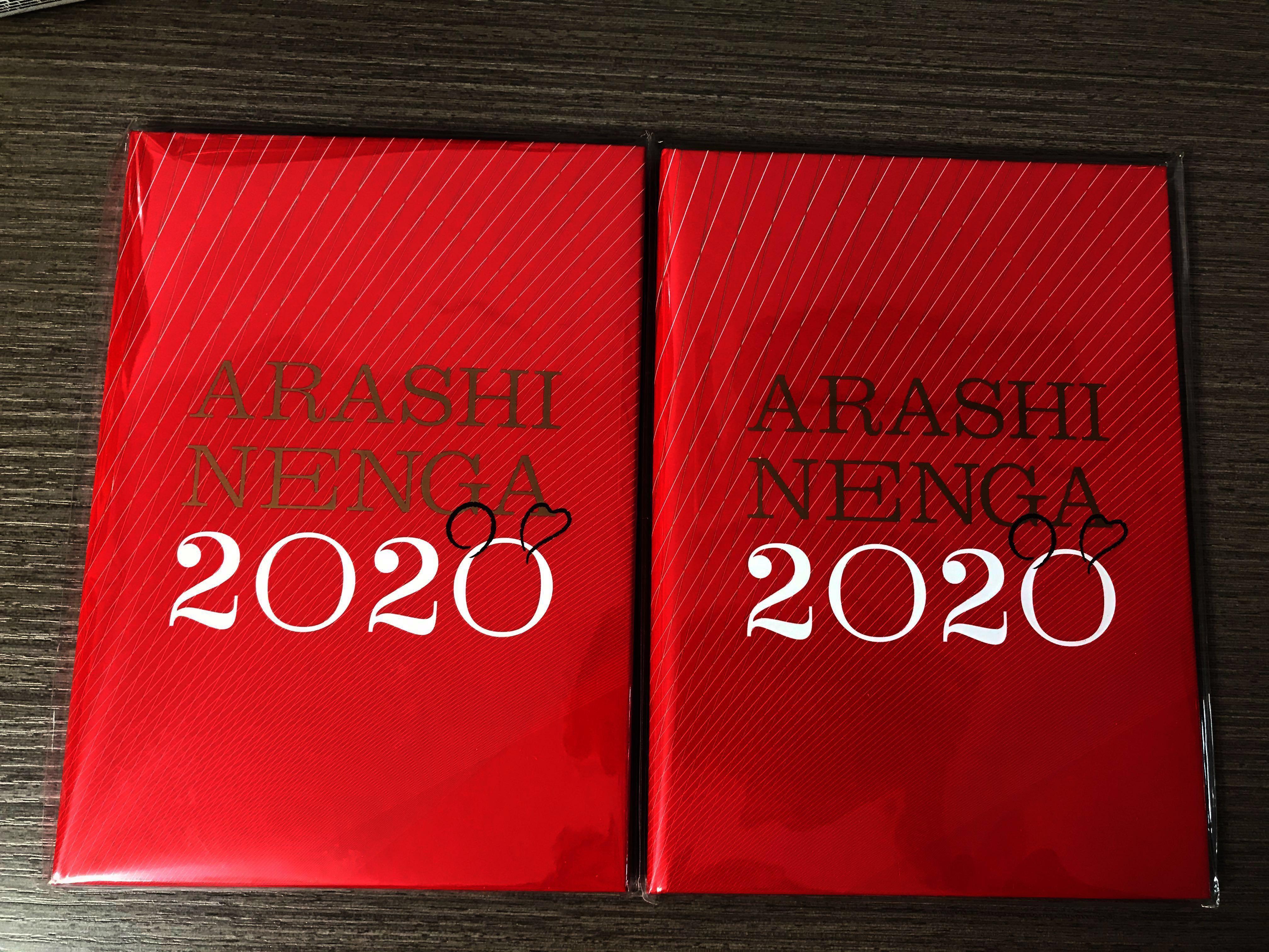 嵐arashi 2020 全新年賀狀