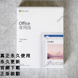 終身永久 Office 2019 (另有 office 365, office 2016, 不是平價試用key)