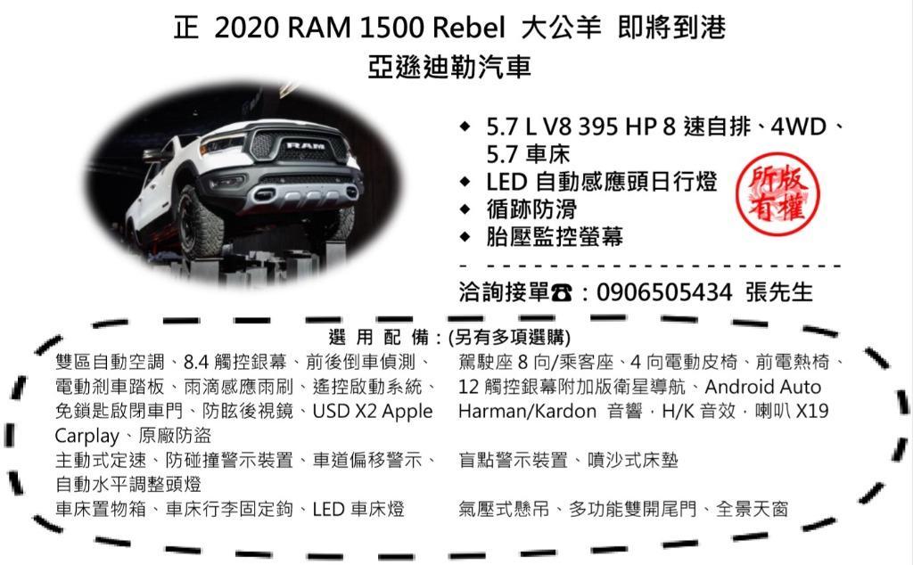 正2020 RAM 到港!! 要多少 3XX自己填!! 歡迎預約詳談 0906505434