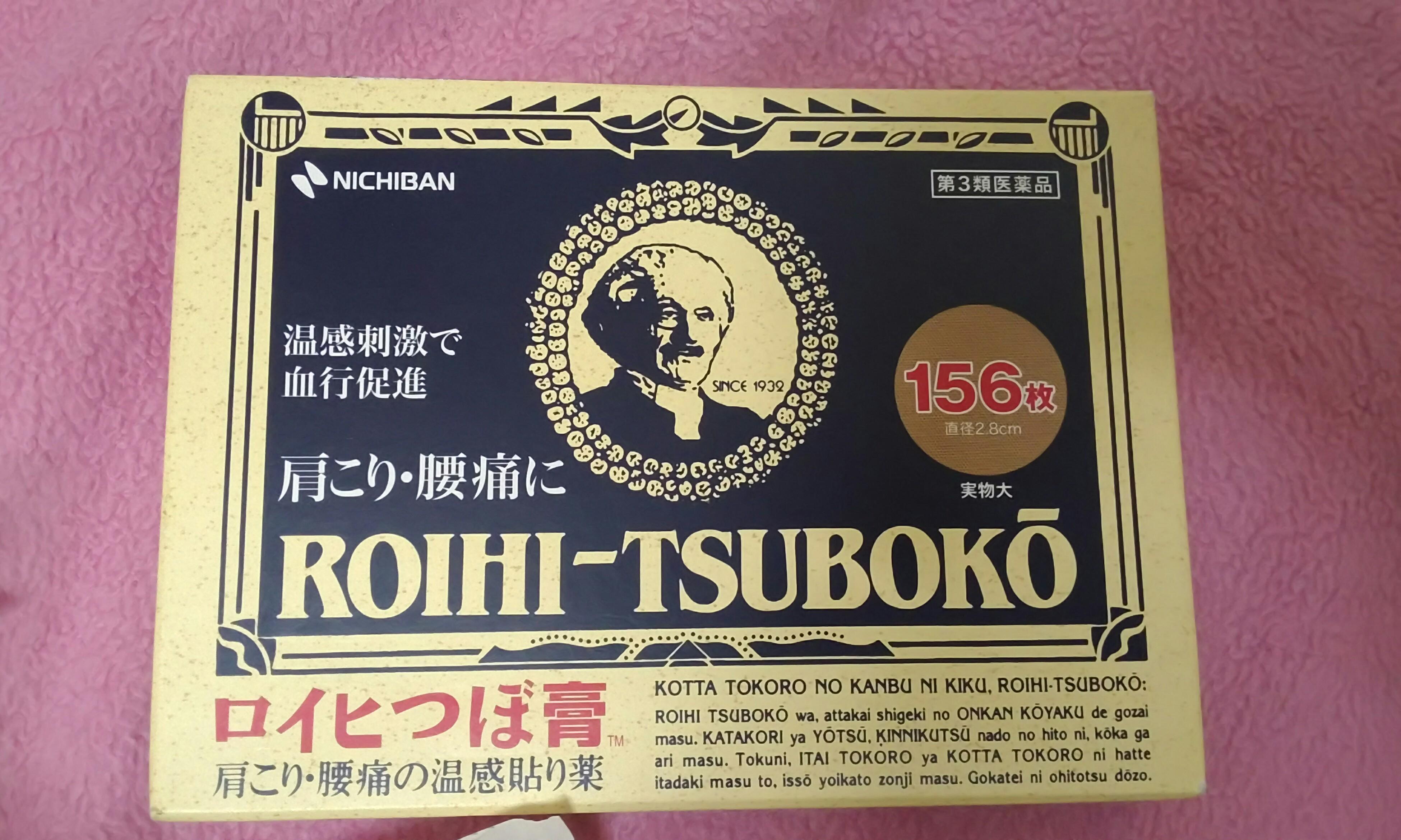 NICHIBAN。酸痛貼布。溫熱感。日本製