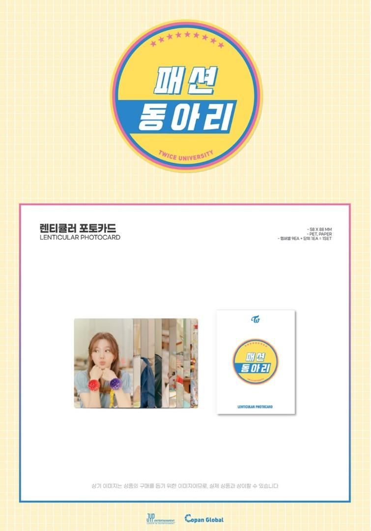 Twice University Fashion Club - Lenticular Photocards