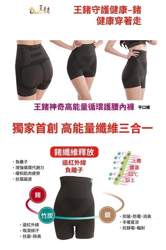(全新現貨)王鍺 神奇激活 H高能量 護腰提臀平口褲 momo購物
