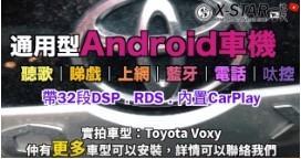 Toyota Voxy Android通用型車機帶32段DSP Carplay