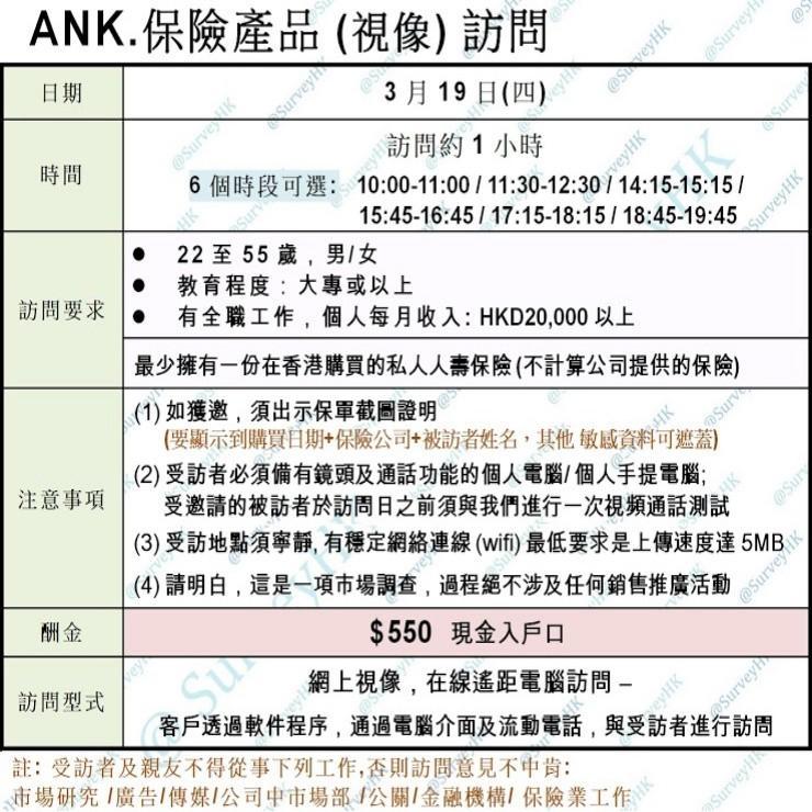 ANK.保險產品 (視像)訪問📘
