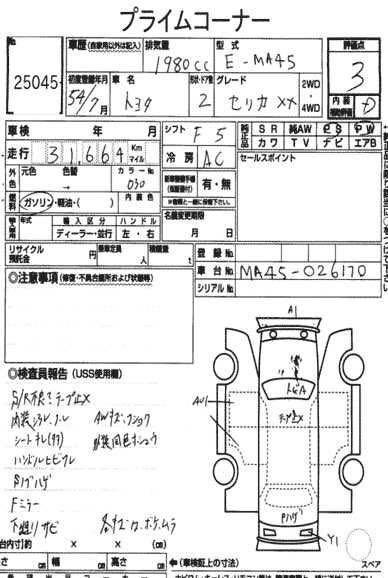 Toyota Celica MA45 Manual