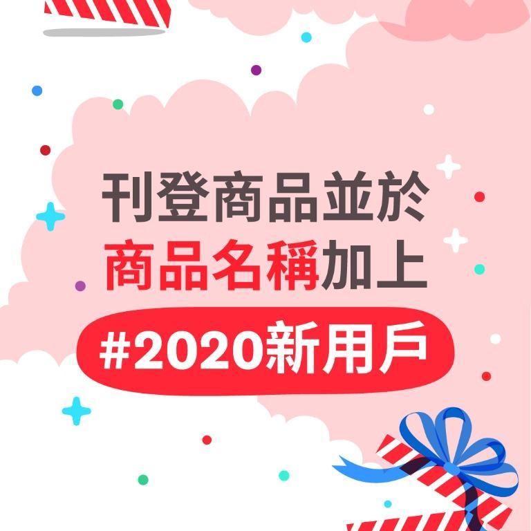 2020 新用戶好禮專區