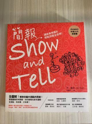 *二手書*簡報Show and Tell:講故事秀圖片,輕鬆說服全世界 Show and Tell: How Everybody Can Make Extraordinary Presentations