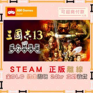 【離線版】Steam 三國志13 威力加強版 正版 全DLC終生遊玩