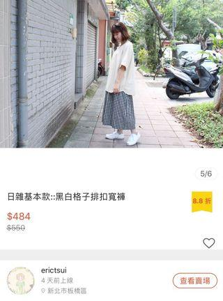 Midori日雜基本款:黑白格子排扣寬褲