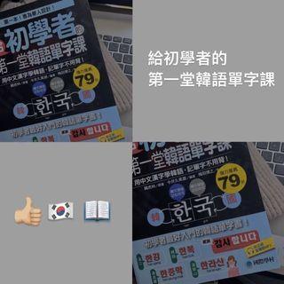 給初學者的第一堂韓語單字課(無做記號)