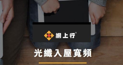[轉讓] PCCW HKT 網上行Netvigator 家居1000M 寬頻計劃連Wi-Fi服務 [剩9個月約]