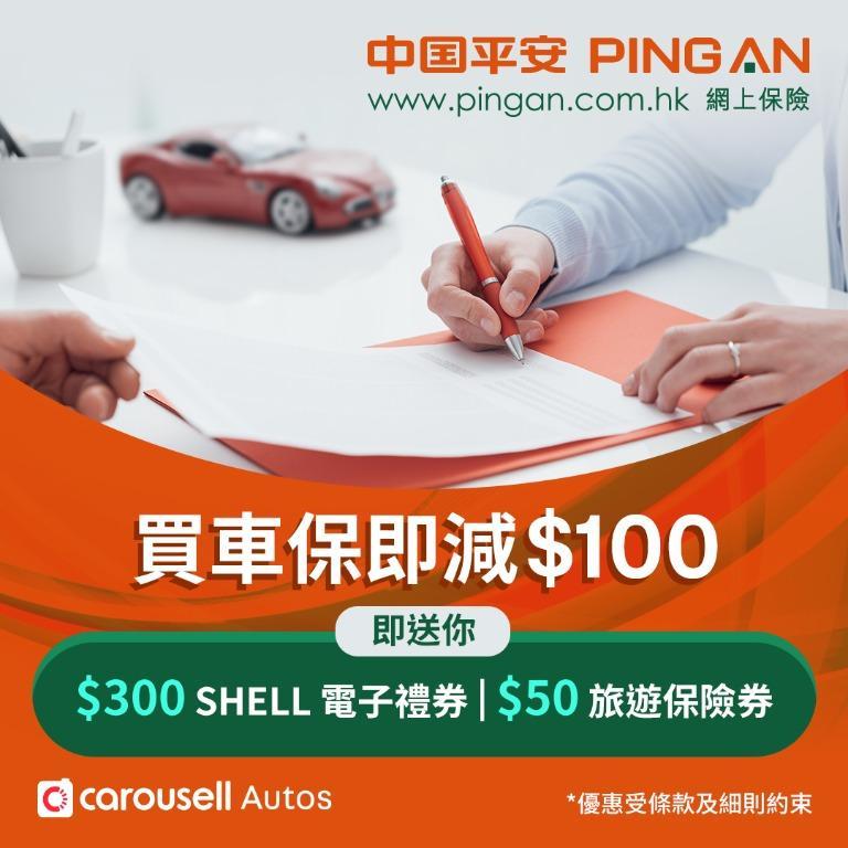 🚘 買車保即減$100 - 即可獲得 $300 SHELL 及 $50 旅遊保險 電子禮券