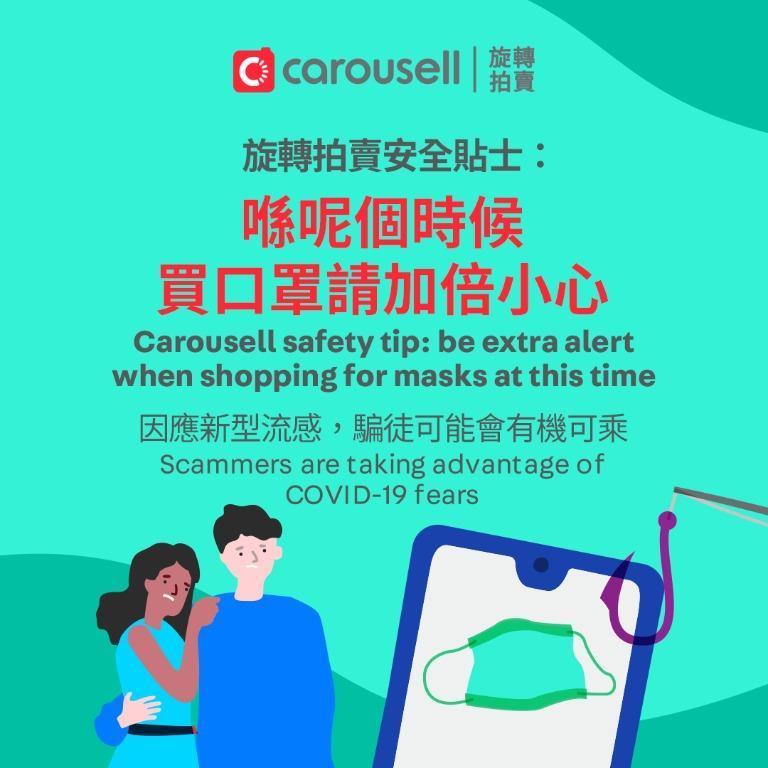 旋轉拍賣安全貼士:喺呢個時候買口罩請加倍小心