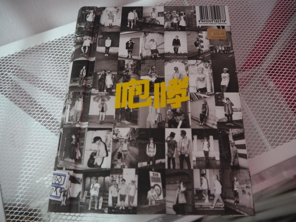 EXO The First Album XOXO Repackage 咆哮 Growl (Chi. Ver)