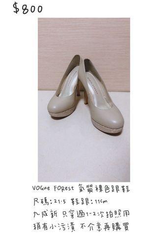 VOGue FORest氣質裸色跟鞋